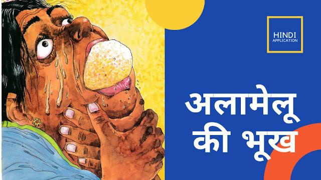 Alamelu's hunger story in Hindi
