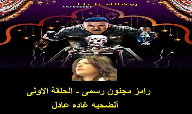 رامز مجنون رسمى - شاهد الحلقه الاولى مع غاده عادل