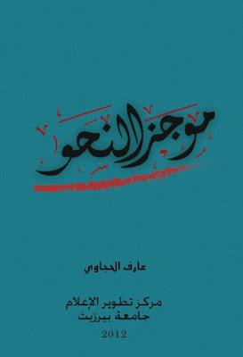 موجز النحو - عارف حجاوي (ط السويد) , pdf