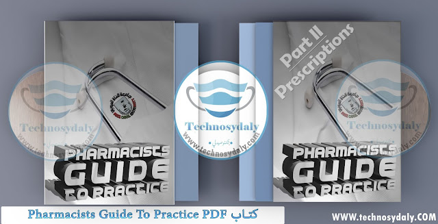 كتاب Pharmacists Guide To Practice PDF