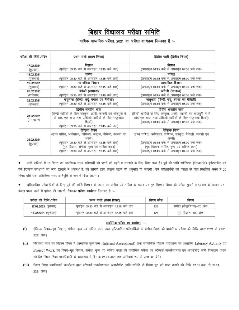 bihar-board-exam-time-table-2021