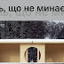 Харьковчан приглашают на премьеру документальной драмы «Біль, що не минає»