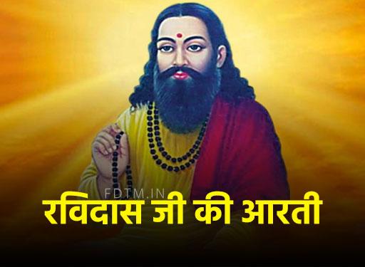 ravidas aarti in hindi