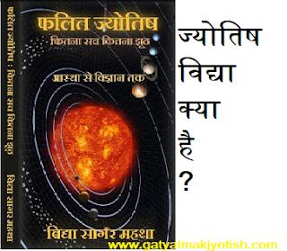 Jyotish vidya kya hai ?