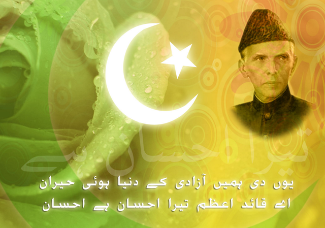 Pakistan Independence Day Quotes in Urdu