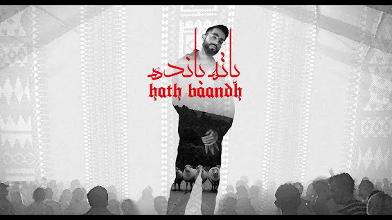 HATH BAANDH SONG LYRICS  - Talhah Yunus | Prod. By Jokhay Lyrics Planet