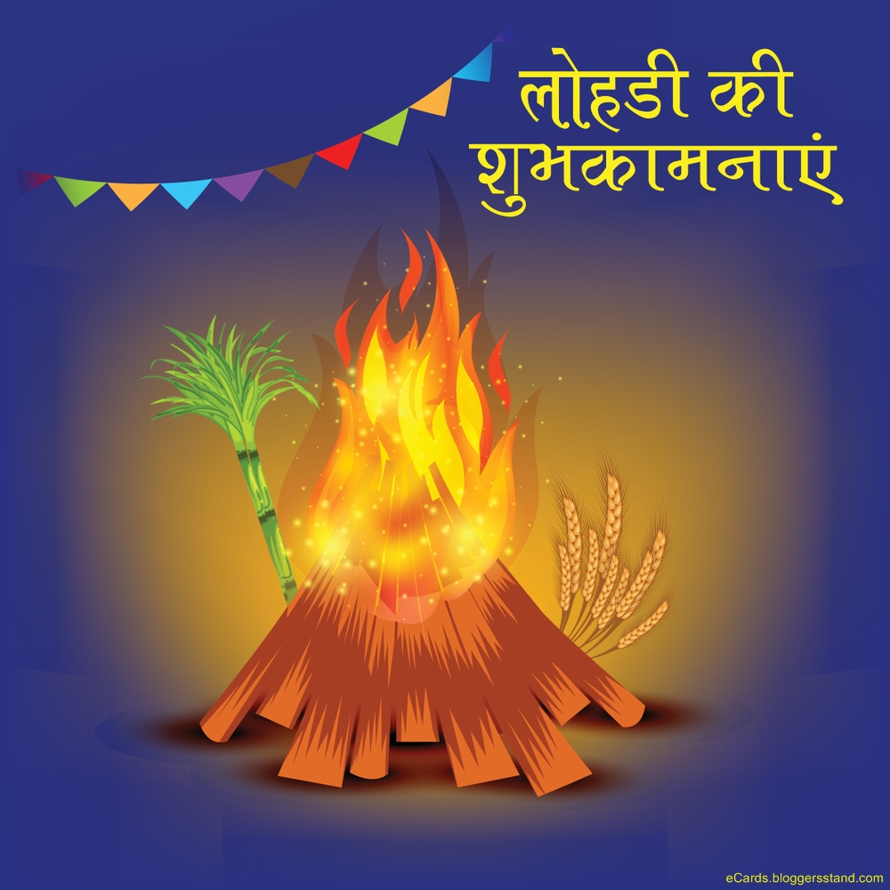 Happy lohri 2021 Hindi messages