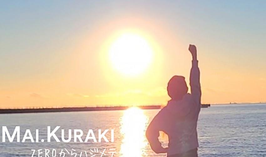 "Opening 53 ""ZERO Kara Hajimete"" - Mai Kuraki"