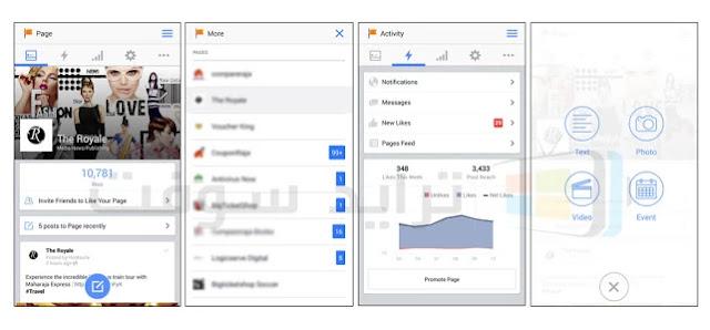 تطبيق مدير وإدارة صفحات الفيس بوك مجاناً برابط مباشر