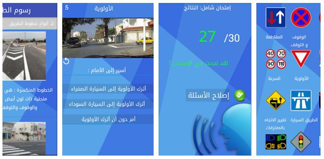 تحميل برنامج تعليم السياقة في تونس مجانا بالعربية