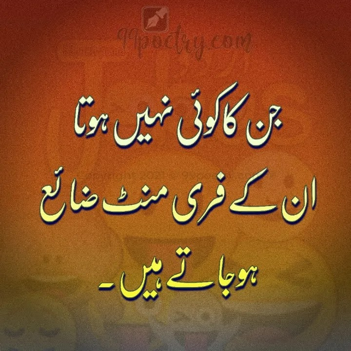 Urdu Funny Shayari Collection In Urdu