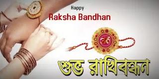 Raksha Bandhan Bengali Wishes, SMS & Quotes 2020
