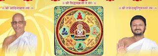 9 दिवसीय शाश्वती श्री सिद्ध चक्र नवपद ओलीजी की आराधना 5 अक्टूबर से होगी आरंभ