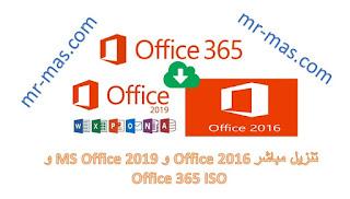 روابط تنزيل مباشر لجميع إصدارت أوفيس Office 2016 و 2019 و 365 بصيغة ISO