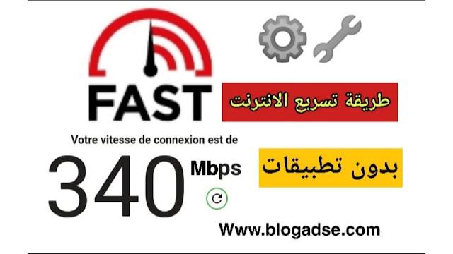 تسريع الانترنت,تسريع النت,تسريع,لتسريع الانترنت,الانترنت,تسريع الواي فاي,تسريع الانترنت للاندرويد,تسريع الانترنت في الهاتف,كيفية تسريع الانترنت,سرعة انترنت,زيادة سرعة الانترنت,انترنت الاندرويد,كيفية تسريع النت,انترنت,تسريع الانترنت على الهاتف