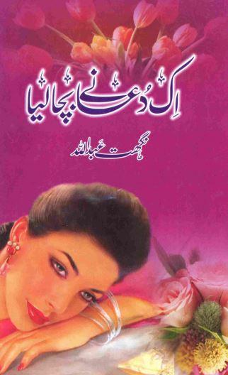 Eik Dua Ne Bacha Liaa Novel By Nighat Abudllah Pdf Download