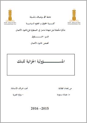 مذكرة ماستر: المسؤولية الجزائية للبنك PDF