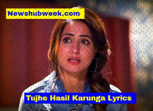 Tujhe Hasil Karunga Lyrics Hacked Hina Khan New Song