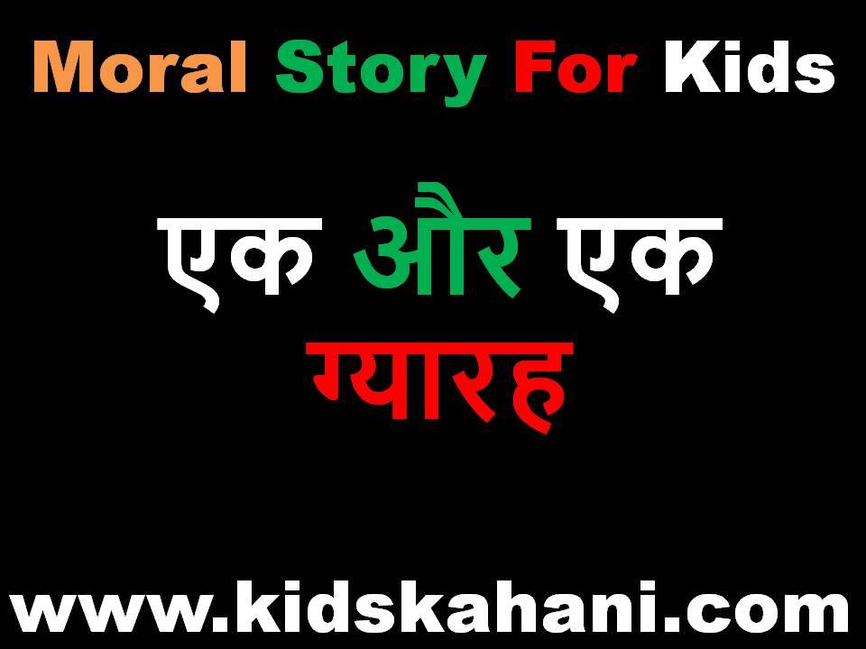 Moral Story एक और एक ग्यारह