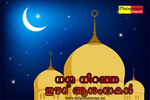 Eid mubarak greetings in malayalam muharram 2018 image result for eid mubarak greetings in malayalam m4hsunfo