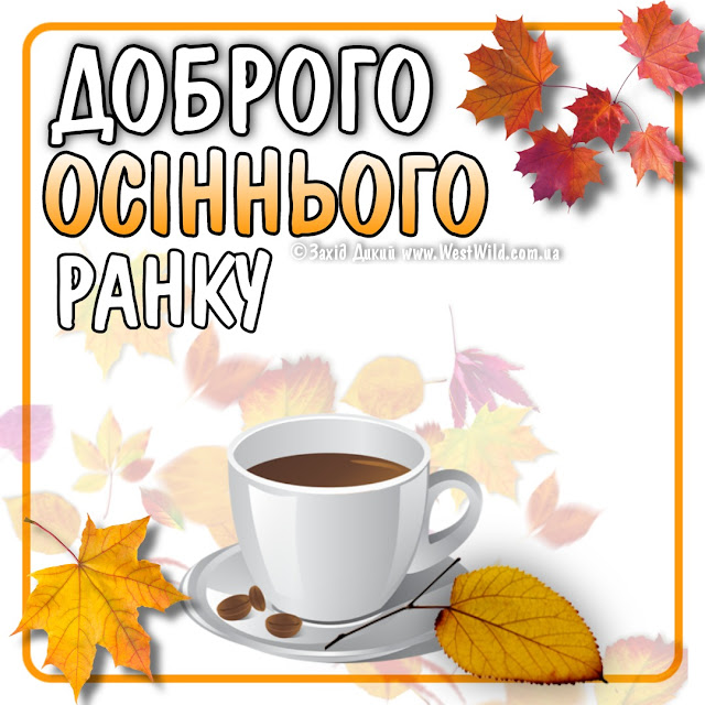 Доброго осіннього ранку
