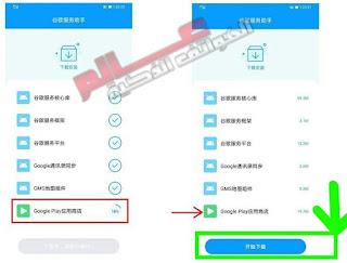 طريقة تثبيت متجر جوجل بلاي Google Play و تنزيل تطبيقات وخدمات قوقل على سلسلة Huawei Mate 30 كيفية تثبيت تطبيقات جوجل على هاتف هواوي Mate 30 Pro و هواوي ميت Mate 30 و Mate 30 RS Porsche Design