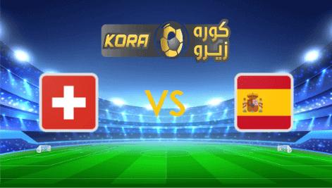 مشاهدة مباراة اسبانيا وسويسرا بث مباشر اليوم 10-10-2020 دوري الأمم الأوروبية