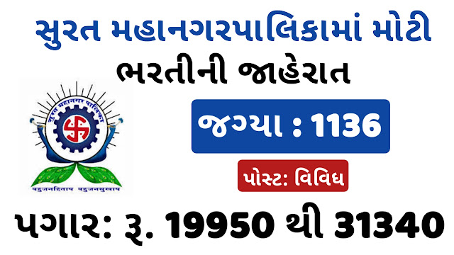 SMC FHW, MPHW and Supervisor Recruitment Notification for 1136 Vacancies @suratmunicipal.gov.in