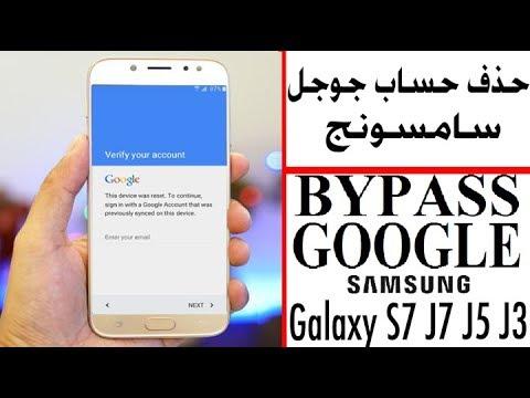 تخطي حساب جوجل لي هواتف S7 S6 S5 لي نظام نوكا 7 0 1 كفتيريا