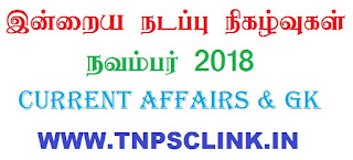 TNPSC Current Affairs November 2018 in Tamil - Download PDF