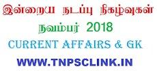 TNPSC Current Affairs November 2018 in Tamil - Download PDF