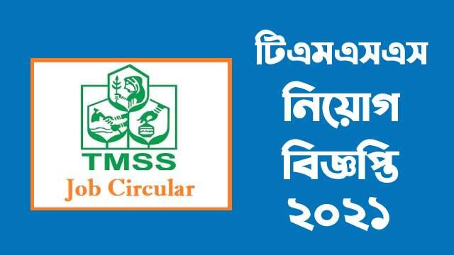 টিএমএসএস নিয়োগ বিজ্ঞপ্তি ২০২১   TMSS Job Circular 2021
