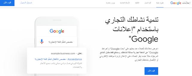 الموقع Google AdWord