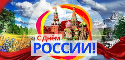 День России, гос. праздник