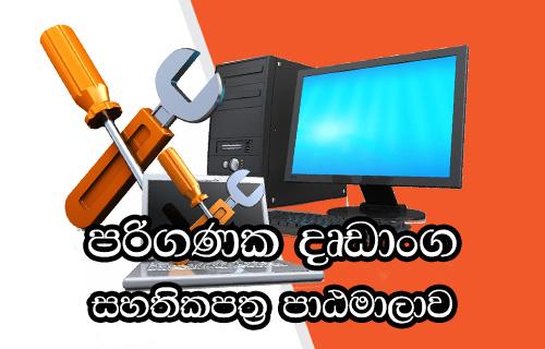 Certificate in Computer Hardware Course (Sinhala Medium)