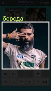 мужчина с бородой приложил два пальца к глазам 22 уровень 667 слов