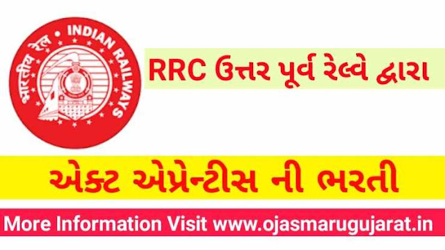 RRC North Eastern Railway Act Apprentice Requirement 2019