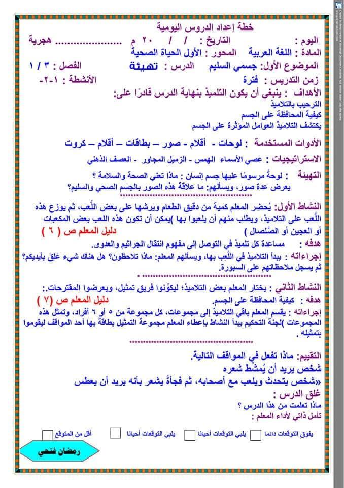 تحضير دروس نافذة اللغة العربية للصف الثالث الابتدائي  أ / رمضان فتحي 6