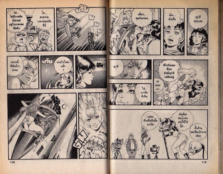 Black Knight Bat - หน้า 61