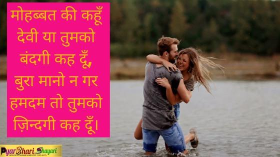 love couple shayari in english