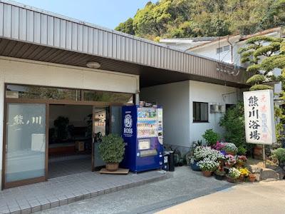 熊の川温泉 元湯 熊ノ川浴場