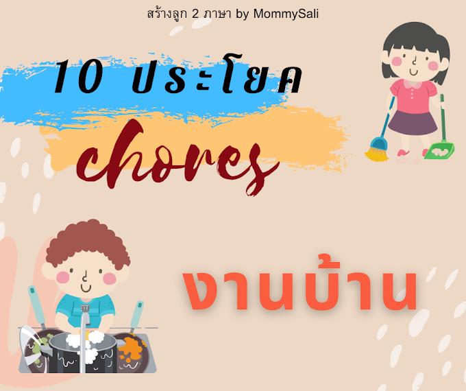 """10 ประโยคเกี่ยวกับ """"งานบ้าน"""" เอาไว้พูดกับลูก"""