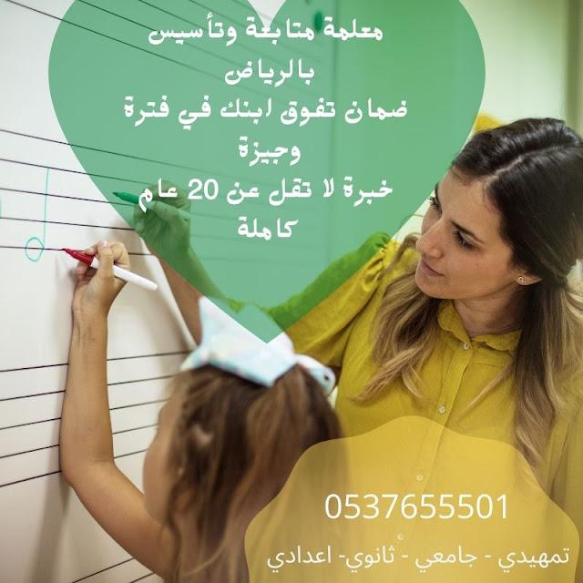 معلمة متابعة وتأسيس بالرياض  0537655501 خبرة 20 عام وأكثر بأفضل سعر