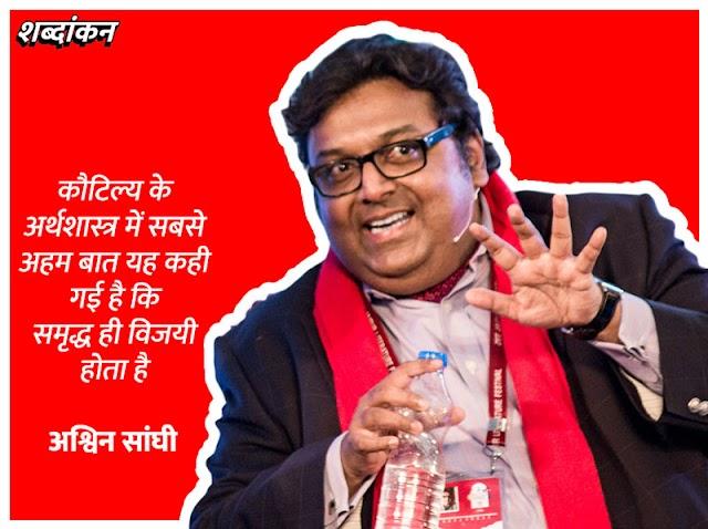 चीन से कैसे जीतें — लड़ना होगा इस पार के ड्रैगनों से — अश्विन सांघी @AshwinSanghi