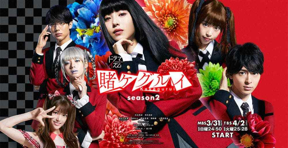 Kakegurui Season 2 Live Action (2019) Batch Subtitle Indonesia