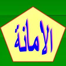 KBIH Al Amanah