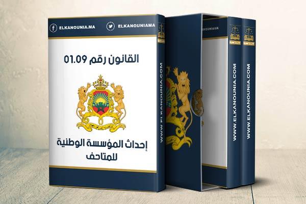 القانون رقم 01.09 القاضي بإحداث المؤسسة الوطنية للمتاحف PDF