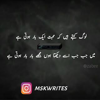 Pyar Mohabbat Shayari 2 Lines