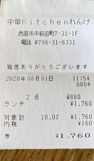 中華Kitchen れんげ 2020/8/1 飲食のレシート