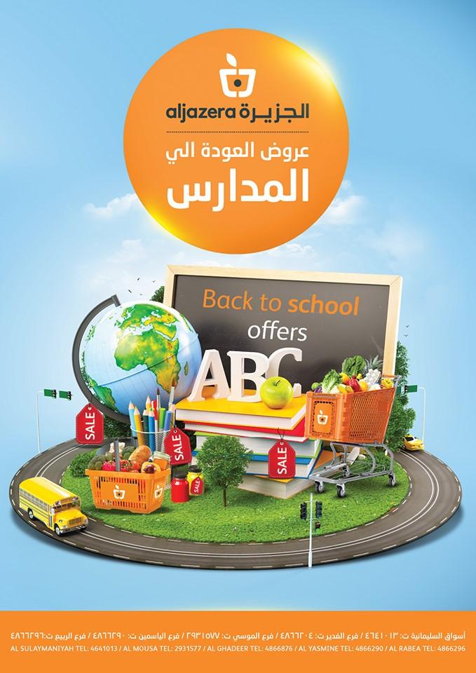 عروض اسواق الجزيرة السعودية من 22 اغسطس حتى 4 سبتمبر 2019 العودة الى المدارس
